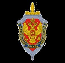 Центр по лицензированию, сертификации и защите государственной тайны ФСБ России (ЦЛСЗ ФСБ России)