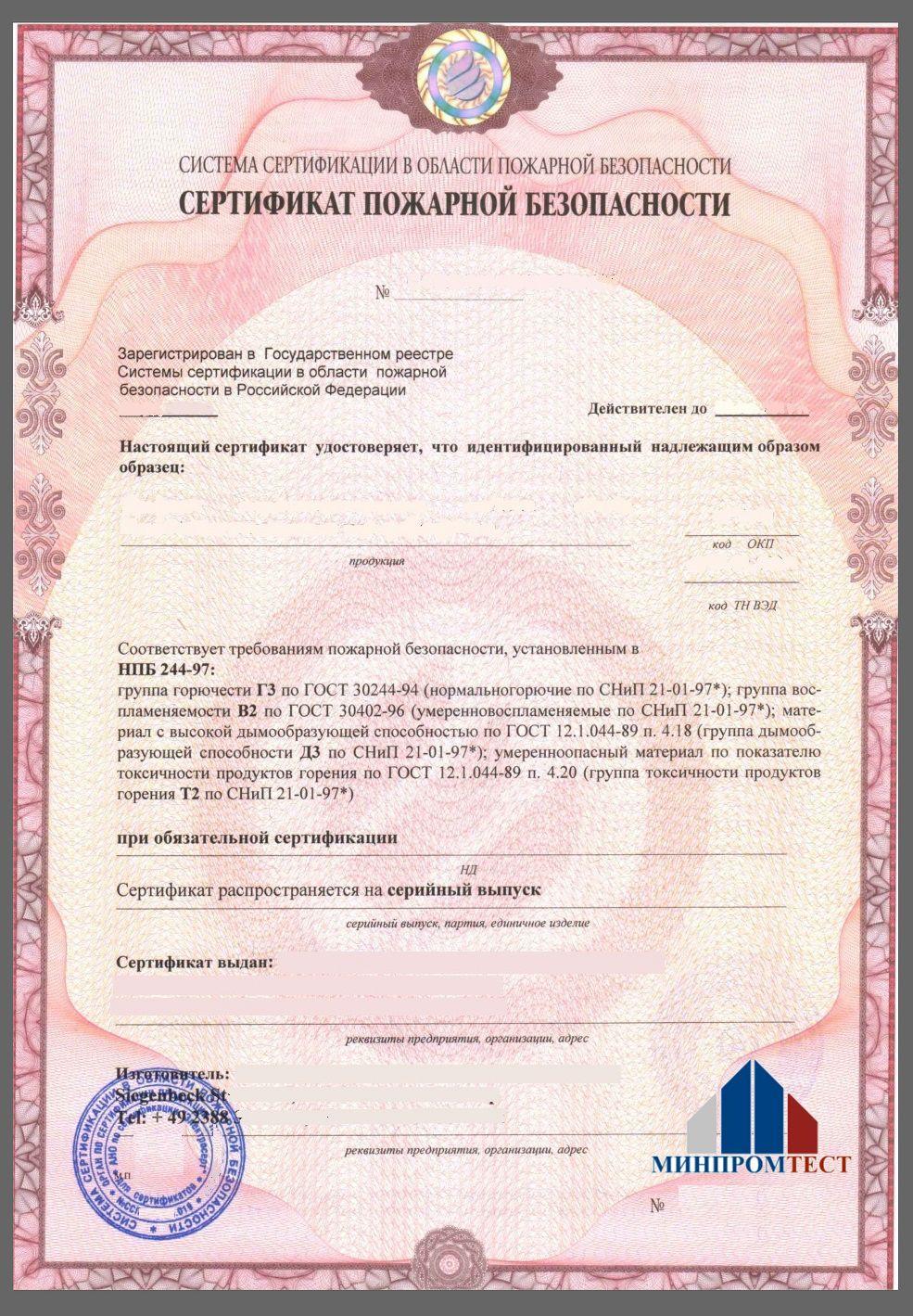 Получение сертификата пожарной безоп стандартизация сертификация программного продукта