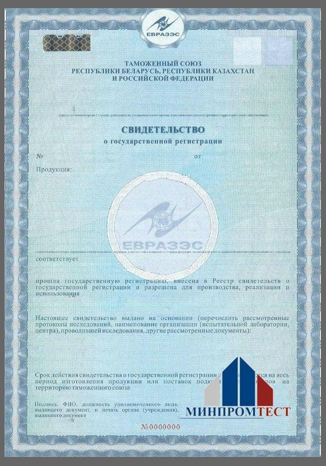 Свидетельство о государственной регистрации МинПромТест