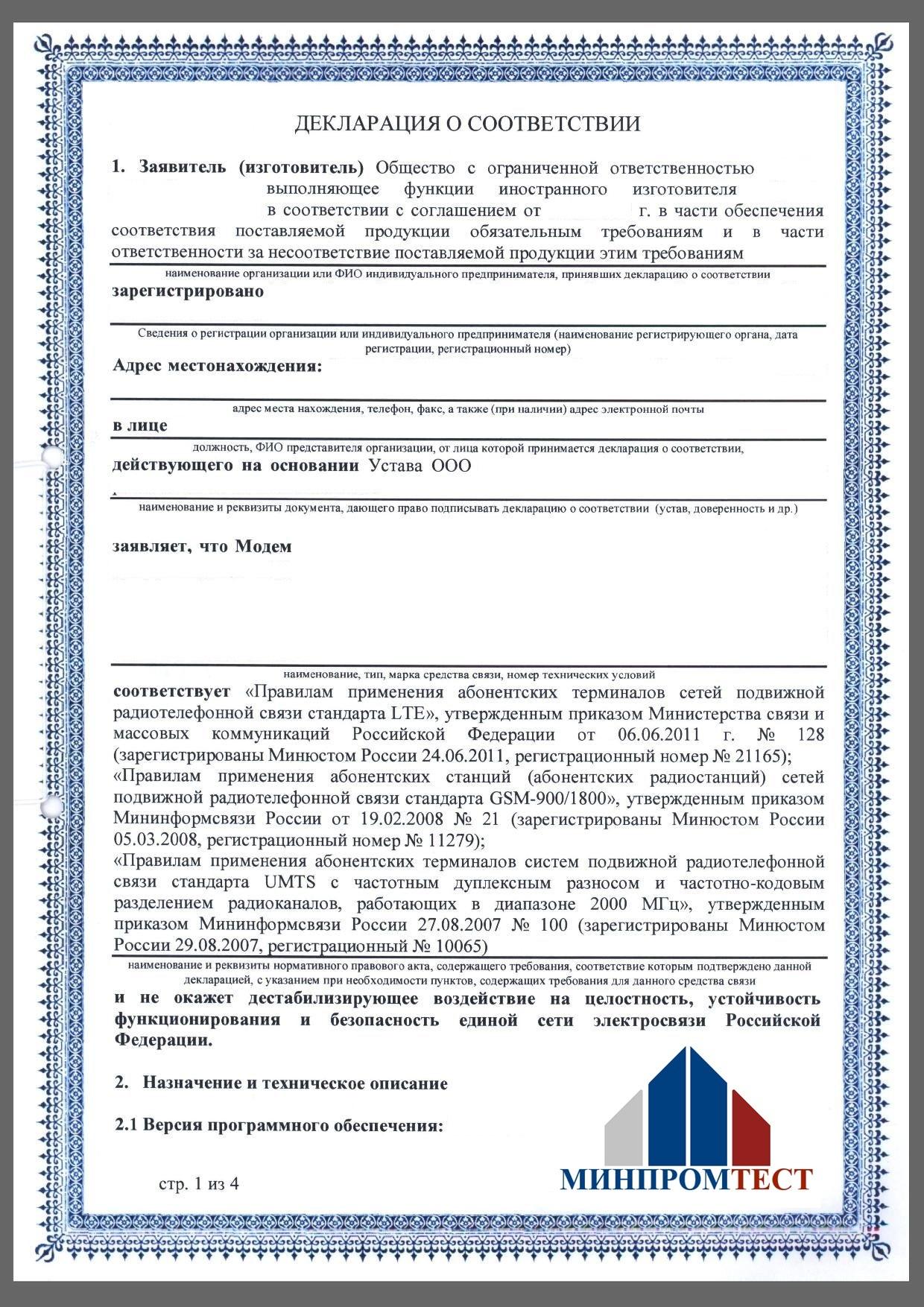 Сертификация электрозащитных средств сертификация оборудования парфюмерные магазины
