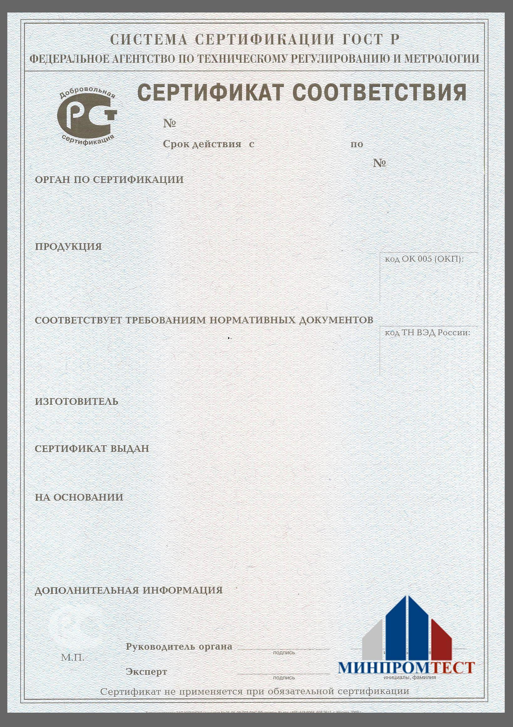 Поиск сертификата соответствия гост мс исо 22000