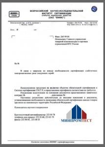 otkaznoe_ot_vniis