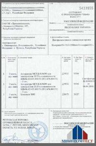 sertifikat_proishozjdenija
