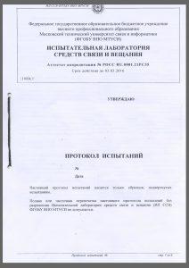 Protokol_ispitanij_VCHU