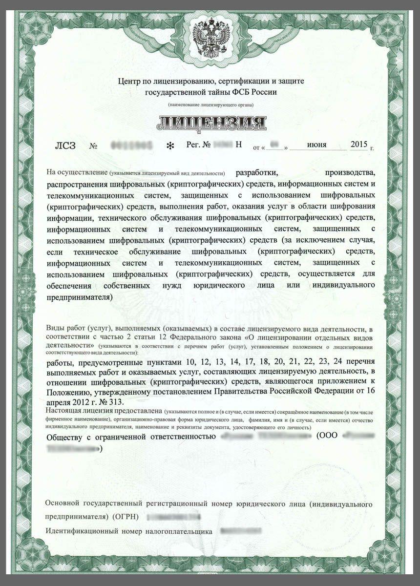 Лицензия фсб для банков повышение квалификации секретарей-менджеров