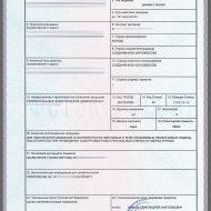 Licenzija_fstek